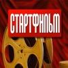 Startfilm [Официальное сообщество]