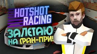 11 • Давай сыграем в ... • Hotshot Racing