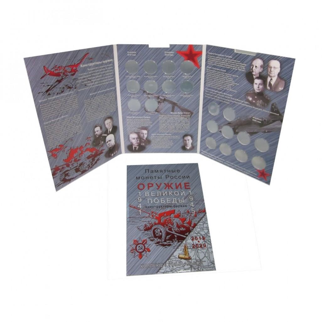 Альбом-планшет под монеты России Оружие Великой победы
