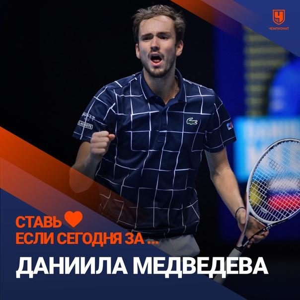 ???????? Даниил Медведев уже обыграл на этом турнире...