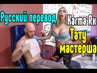 Karma Rx русский перевод [no big tits, no sex, no porn, не порно, не эротика не секс no blowjob no teen no milf не анал no anal]