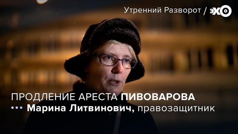 Правозащитник Марина Литвинович рассказала о том, как Петровка может влиять на задержанных граждан:   «Первая ночь... Москва