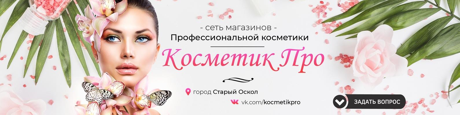 эстетик магазин профессиональной косметики