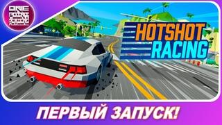 НОВАЯ ГОНКА В ДУХЕ НАЧАЛА 2000х! / Hotshot Racing (2020/PC) - Геймплей и первый запуск