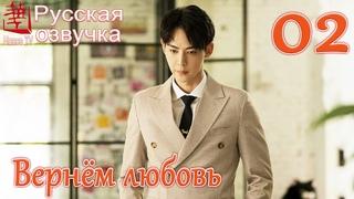 Вернём любовь 2 серия (русская озвучка) / Way Back Into Love