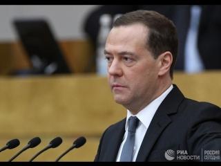 Выступление Медведева в Госдуме