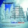 Климатическое оборудование Cold & Heat (Для подп