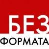 Новости Нижнего Новгорода BezFormata.Ru