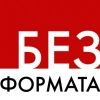 Новости Томска BezFormata.Ru