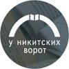 """Издательство """"У Никитских ворот"""""""