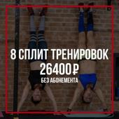 Блок из 8 сплит тренировок (без абонемента)