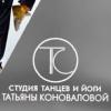 Студия танцев и йоги Татьяны Коноваловой (Томск)