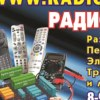 Radio-Sale