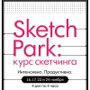 Sketch Park: интенсивный курс скетчинга | Спб