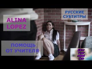Порно перевод Alina Lopez sub rusub sex pornsubtitles, секс дала, русские субтитры с диалогами