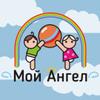 Детский клуб «Мой Ангел» Лобня, Долгопрудный