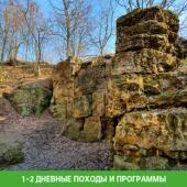 Поход к Полушкинским каменоломням и в усадьбу Герцена (Подмосковье)