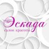 Эскада-салон красоты в Нижневартовске