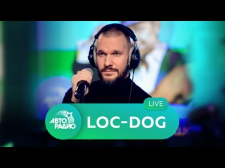Loc-Dog: живой концерт в студии Авторадио (2020)