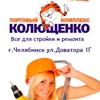 """Торговый Комплекс """"Колющенко"""" Челябинск"""