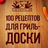 100 рецептов для гриль-доски и гриль-бумаги