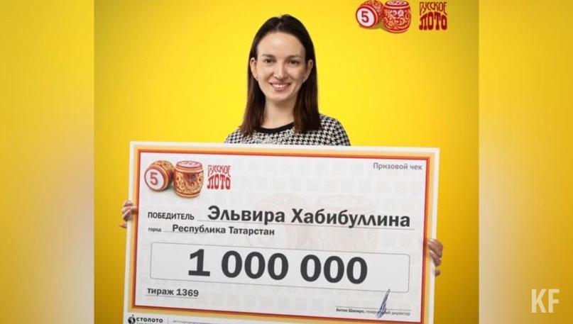 Экономист из Татарстана выиграла в новогодней лотерее миллион рублей