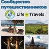 Life in Travels – блог о путешествиях