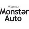 Журнал MonsterAuto
