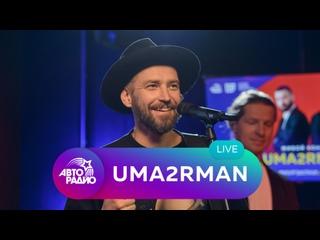 Uma2rman: живой концерт на высоте 330 метров (открытая концертная студия Авторадио)