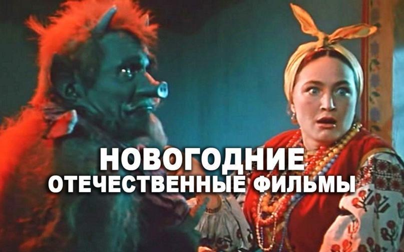 Отeчecтвeнные дeтcкие фильмы о Новoм годе и Poждеcтвe! 🌲