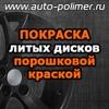 Авто-Полимер - Порошковая покраска дисков.Шиномо