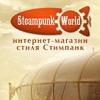 "Стимпанк магазин "" Steampunk World """