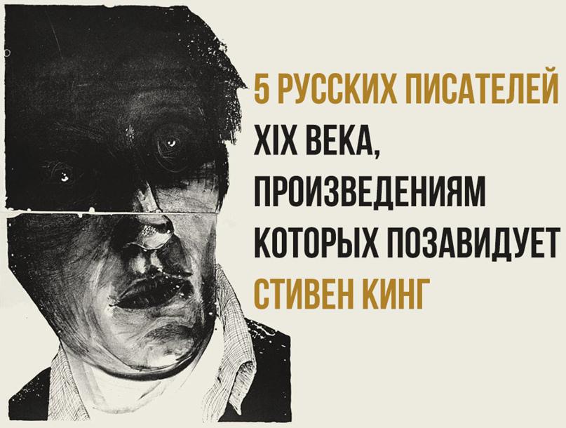 5 русских писателей XIX века, произведениям которых позавидует Стивен Кинг