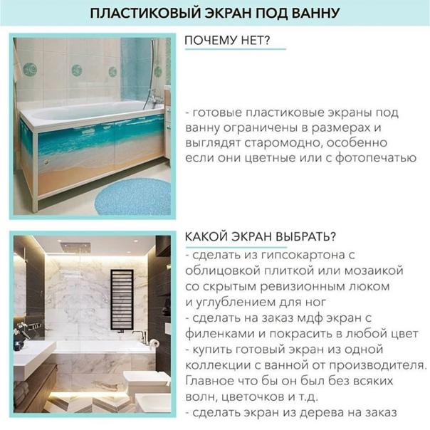 Ошибки в ремонте в ванной комнате????