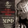 Елена Войнаровская/FLЁUR в Москве