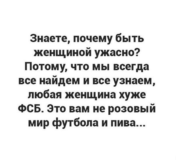 Запомните, мужчины!)
