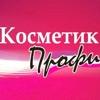 Косметик Профи Протвино