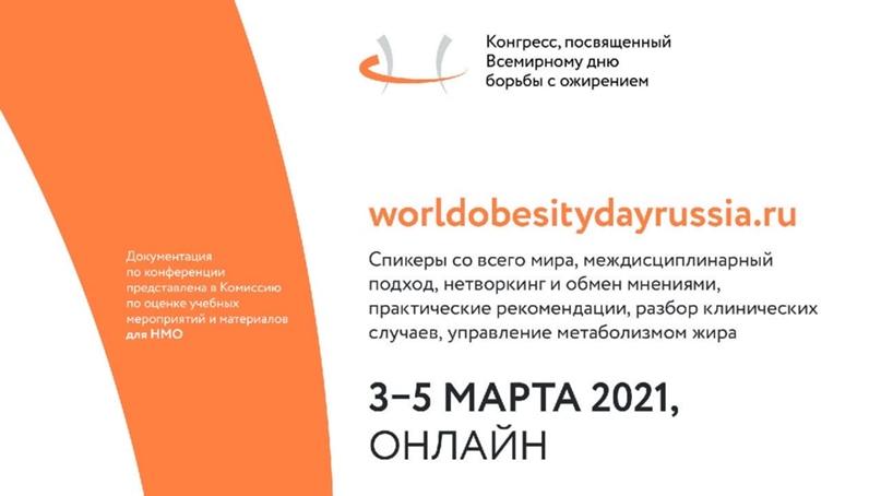 📆3–5 марта 2021 года состоится крупнейшее научно-образовательное онлайн-мероприя...