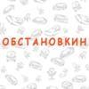Обстановкин