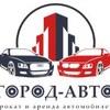 Аренда-Прокат Авто ГОРОДАВТО В МОСКВЕ