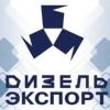 Дизель Экспорт