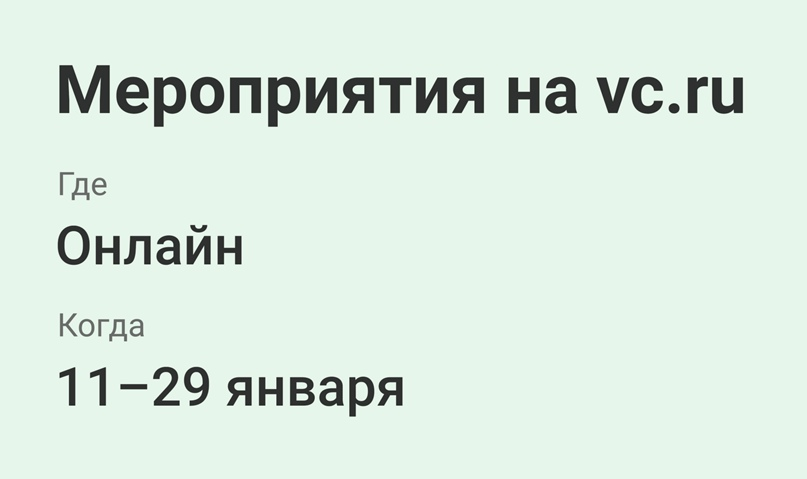 Онлайн-мероприятия в январе — на vc.ru/events