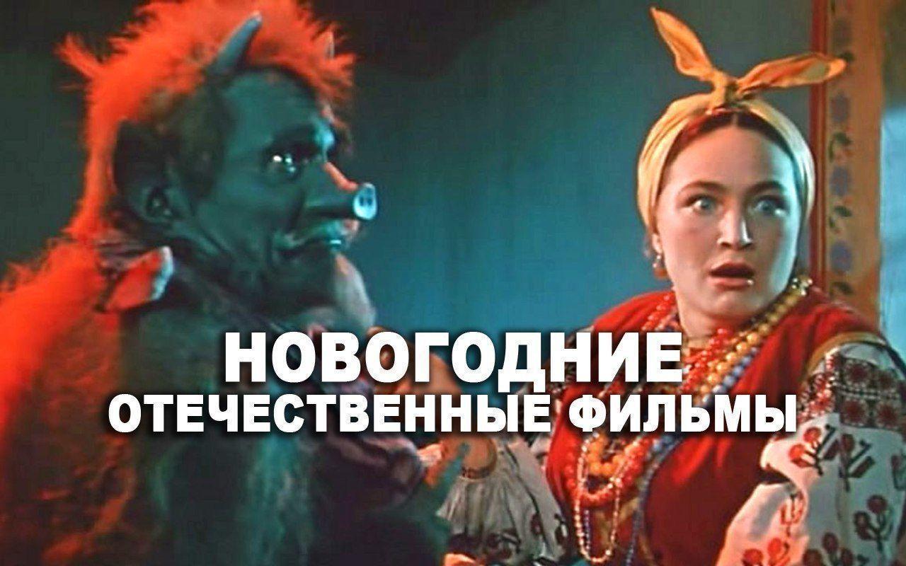 Oтечественные детскиe фильмы о Hoвoм гoдe и Poждеcтве! 🌲