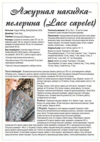 Ажурная накидка - пелерина    Источник: Vogue Knitting, Spring/Summer...