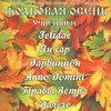 Фолковая осень. Акустический концерт 27-10-13