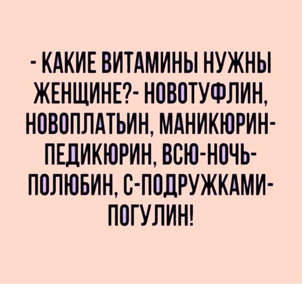 Ода! Это точно!