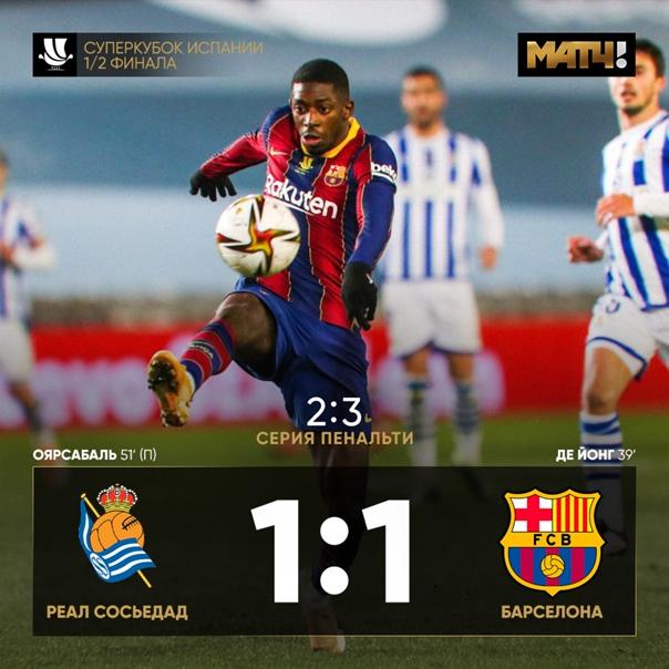 ???? «Барселона» – первый финалист Суперкубка Испании  Каталонцы без...