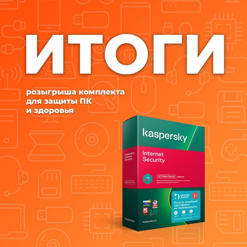 Подводим итоги конкурса с Kaspersky!