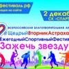 Ежегодный благотворительный спортивный фестиваль