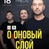 ОзОНОВЫЙ СЛОЙ | 18.04 | The MODS